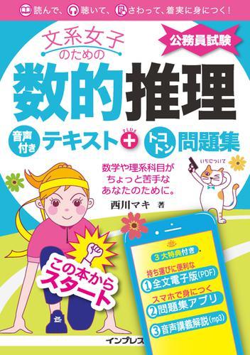 文系女子のための数的推理 音声付きテキスト+トコトン問題集(公務員試験) / 西川 マキ