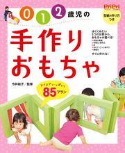 0・1・2歳児の手作りおもちゃ85プラン / 今井和子