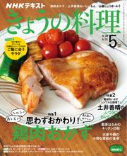 NHK きょうの料理 (2021年5月号) / NHK出版
