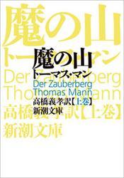 魔の山(上) / トーマス・マン