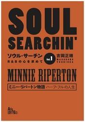 ソウル・サーチン R&Bの心を求めて vol.1 ミニー・リパートン物語 ハーフ・フルの人生