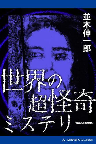 世界の超怪奇ミステリー / 並木伸一郎
