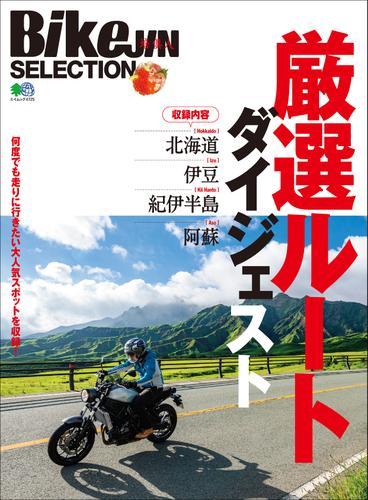 BikeJIN SELECTION 厳選ルートダイジェスト / BikeJIN編集部