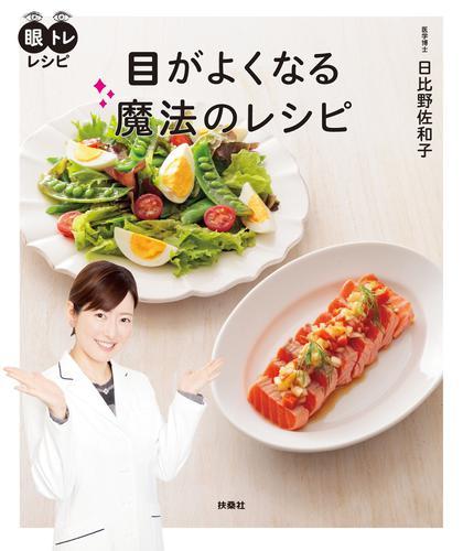 目がよくなる魔法のレシピ / 日比野佐和子