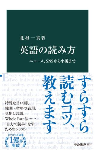 英語の読み方 ニュース、SNSから小説まで / 北村一真