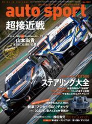 auto sport(オートスポーツ) (No.1557) / 三栄