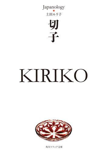 切子 KIRIKO ジャパノロジー・コレクション / 土田ルリ子