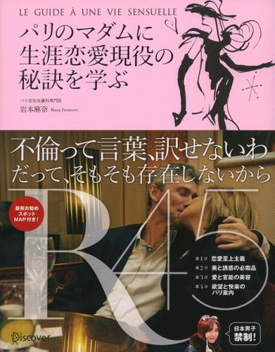 パリのマダムに生涯恋愛現役の秘訣を学ぶ / 岩本麻奈