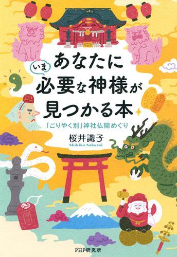 あなたにいま必要な神様が見つかる本 / 桜井識子