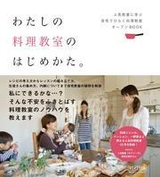 わたしの料理教室のはじめかた。 人気教室に学ぶ自宅でひらく料理教室オープンBOOK / 「わたしの料理教室のはじめかた。」編集部