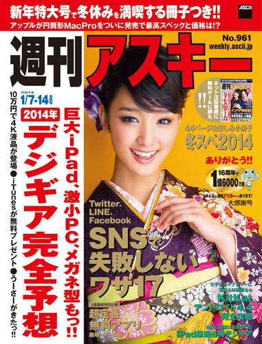 週刊アスキー 2014年 1/7・14合併号 / 週刊アスキー編集部