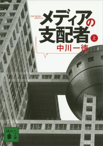 メディアの支配者(上) / 中川一徳