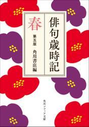 俳句歳時記 第五版 春 / 角川書店