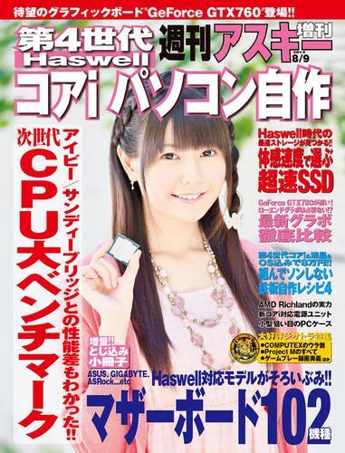 第4世代 コアiパソコン自作 週刊アスキー 2013年 8/9号増刊 / 週刊アスキー編集部