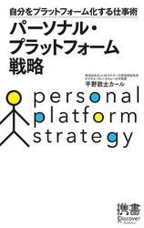 パーソナル・プラットフォーム戦略 自分をプラットフォーム化する仕事術 / 平野敦士カール