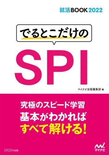 就活BOOK2022 でるとこだけのSPI / マイナビ出版編集部