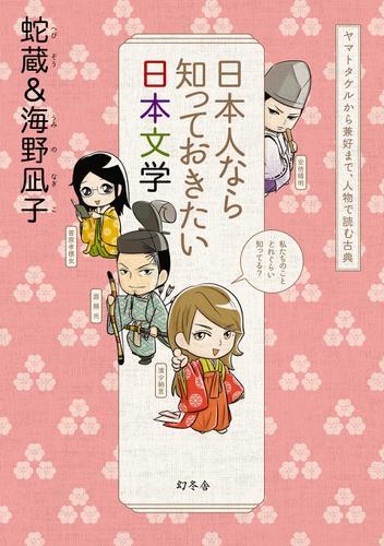 日本人なら知っておきたい日本文学 ヤマトタケルから兼好まで、人物で読む古典 / 蛇蔵