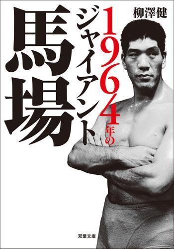 1964年のジャイアント馬場 / 柳澤健