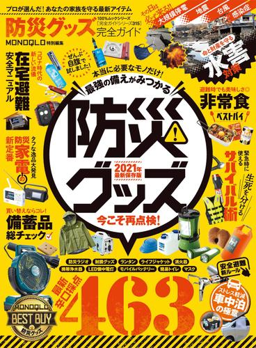 100%ムックシリーズ 完全ガイドシリーズ315 防災グッズ完全ガイド / 晋遊舎