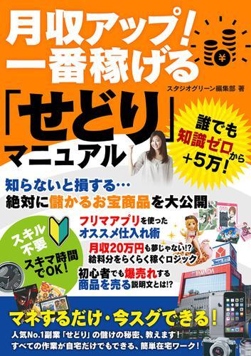 月収アップ!一番稼げる「せどり」マニュアル / スタジオグリーン編集部