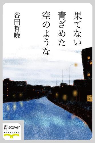 果てない青ざめた空のような / 谷田哲暁