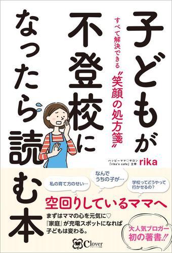 子どもが不登校になったら読む本 ——すべて解決できる〝笑顔の処方箋〟 / Rika