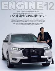 ENGINE 2021年12月号 / ENGINE編集部