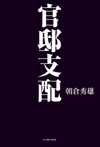 官邸支配 / 朝倉秀雄