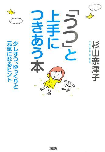 「うつ」と上手につきあう本(大和出版) / 杉山奈津子