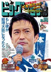 ビッグコミック 2021年18号(2021年9月10日発売) / ビッグコミック編集部