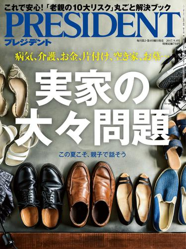 PRESIDENT(プレジデント) (2017年9.4号) / プレジデント社