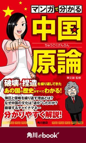 マンガで分かる 中国原論 (角川ebook nf) / 黄文雄