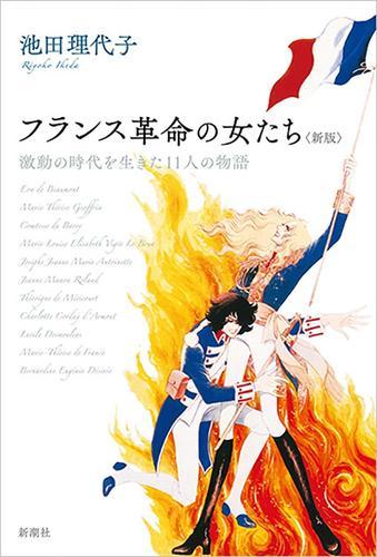 フランス革命の女たち〈新版〉―激動の時代を生きた11人の物語― / 池田理代子