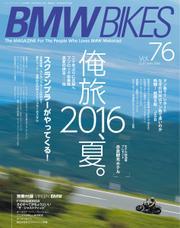BMWバイクス (76号)