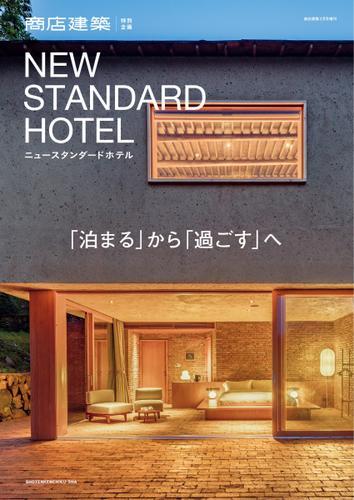 商店建築増刊 NEW STANDARD HOTEL (2021/01/15) / 商店建築社