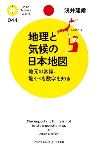 地理と気候の日本地図 / 浅井建爾