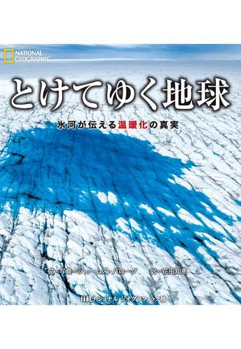 とけてゆく地球 氷河が伝える温暖化の真実 / ジェームズ・バローグ