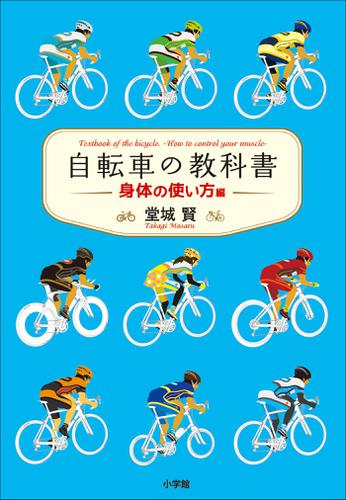 自転車の教科書 -身体の使い方編- / 堂城賢