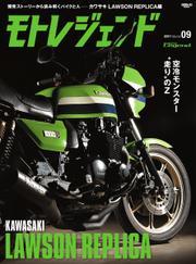 モトレジェンド (Vol.9 LAWSON REPLICA) / 三栄書房