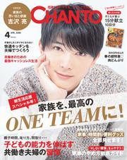 CHANTO(チャント) (2020年4月号) / 主婦と生活社