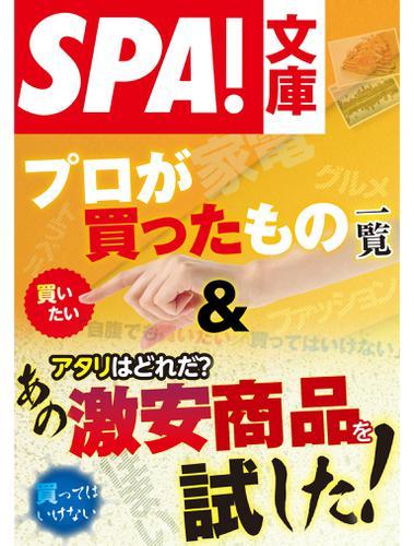 SPA!文庫プロが買ったもの一覧&アタリはどれだ?あの激安商品を試した! / 週刊SPA!編集部