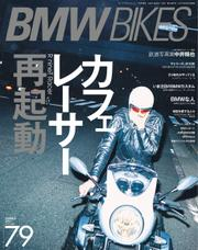 BMWバイクス (79号)