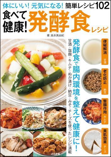 食べて健康!発酵食レシピ / 島本美由紀