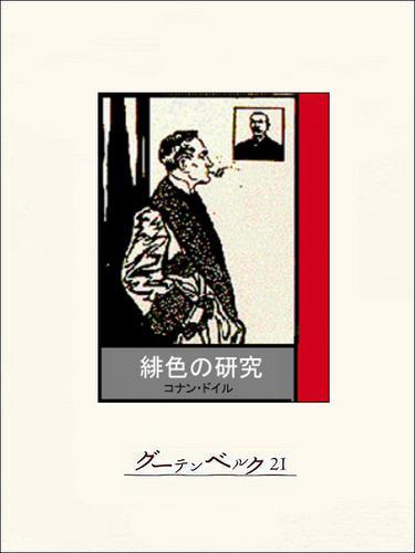 緋色の研究 / コナン・ドイル