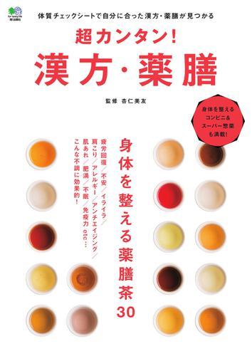超カンタン! 漢方・薬膳 (2016/07/15) / エイ出版社