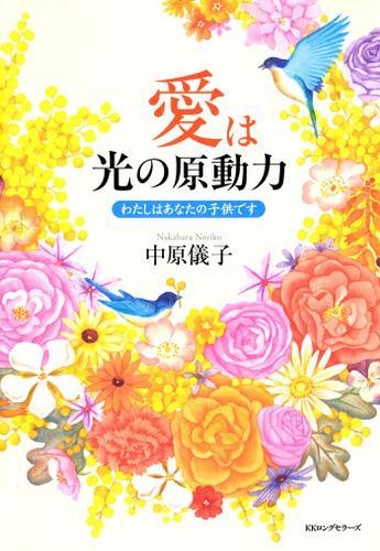 愛は光の原動力(KKロングセラーズ) / 中原儀子