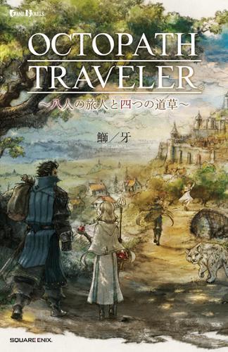 小説 OCTOPATH TRAVELER(オクトパストラベラー) ~八人の旅人と四つの道草~ / 鰤/牙