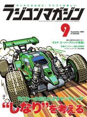 ラジコンマガジン (2021年9月号) / 八重洲出版
