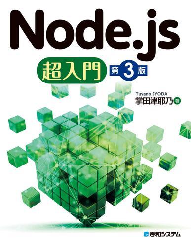 Node.js超入門[第3版] / 掌田津耶乃