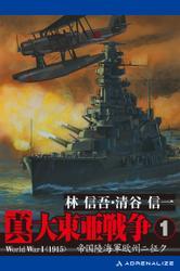 真・大東亜戦争